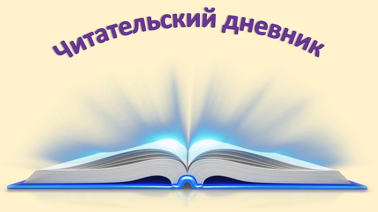 Читательский дневник 5