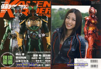 Kamen Rider Magazine Summer 2010