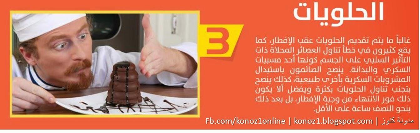أطعمة ضارة احذرها في رمضان - مدونة كنوز