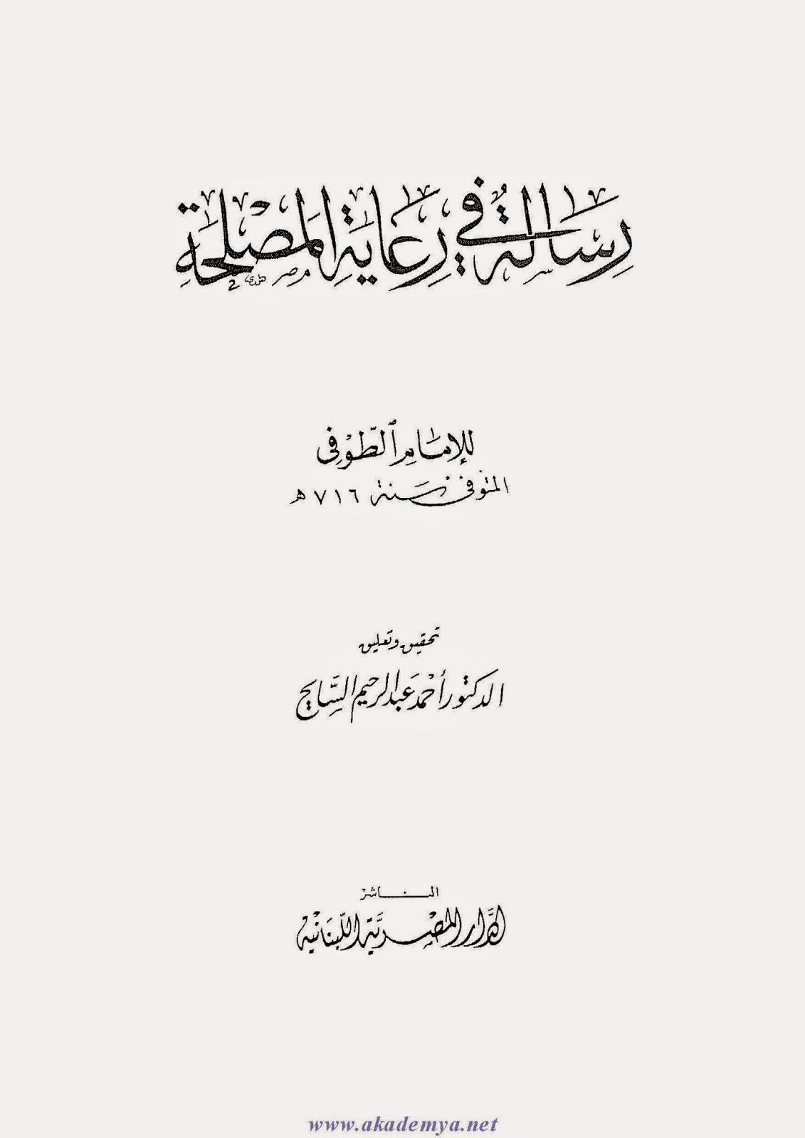رسالة في رعاية المصالح لللإمام الطوفي