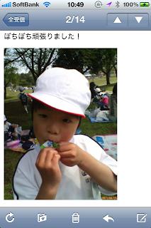 息子は幼稚園の遠足で東武動物公園を楽しんだようだ