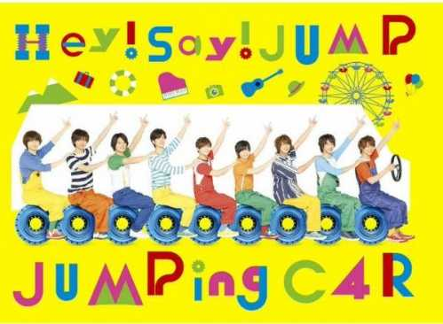 Hey!Say!JUMP - JUMPing CAR