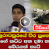 The boy who saves his mother's life after crocodile attack in Anuradhapura