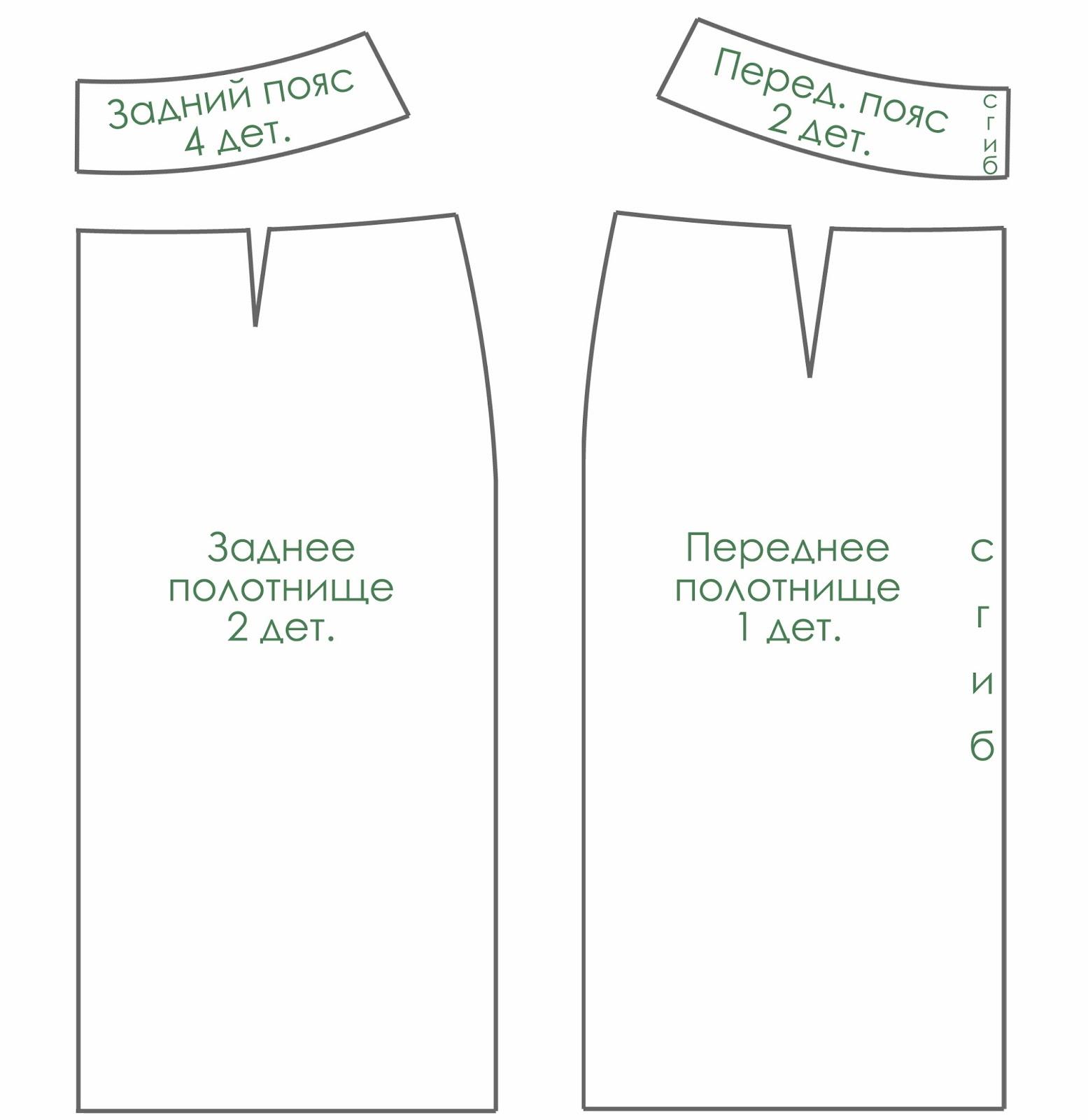 Пояс на юбке карандаш как сшить 51