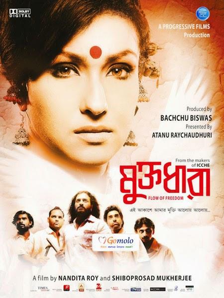 http://hdbanglamovie.blogspot.com/2015/01/muktodhara-2012-bangla-free-film.html