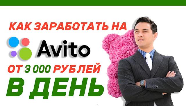 Денежный Авито от 3000 рублей в день. Честный отзыв!