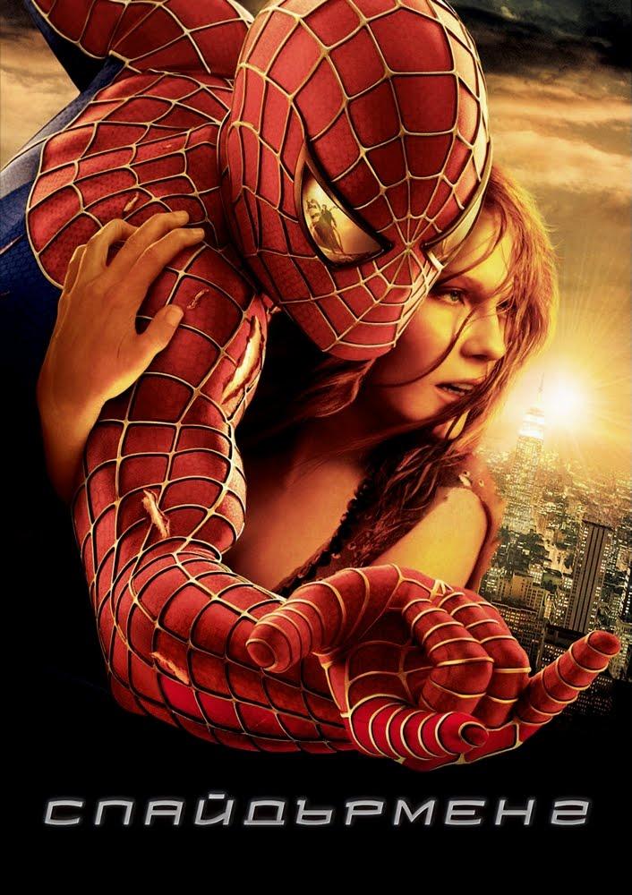 Spider-Man 2 / Спайдър-мен 2 (2004)