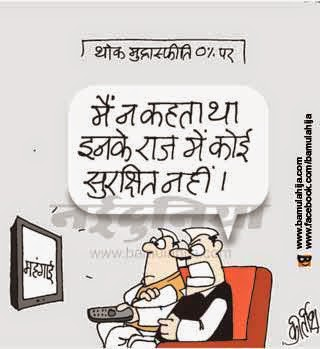 mahangai cartoon, inflation cartoon, nda government, cartoons on politics, indian political cartoon