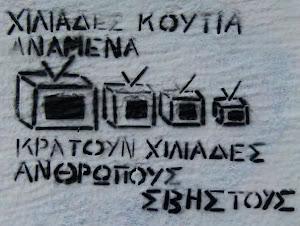 TV ΠΡΟΠΑΓΑΝΔΑ
