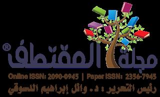 مجلة المقتطف المصرية