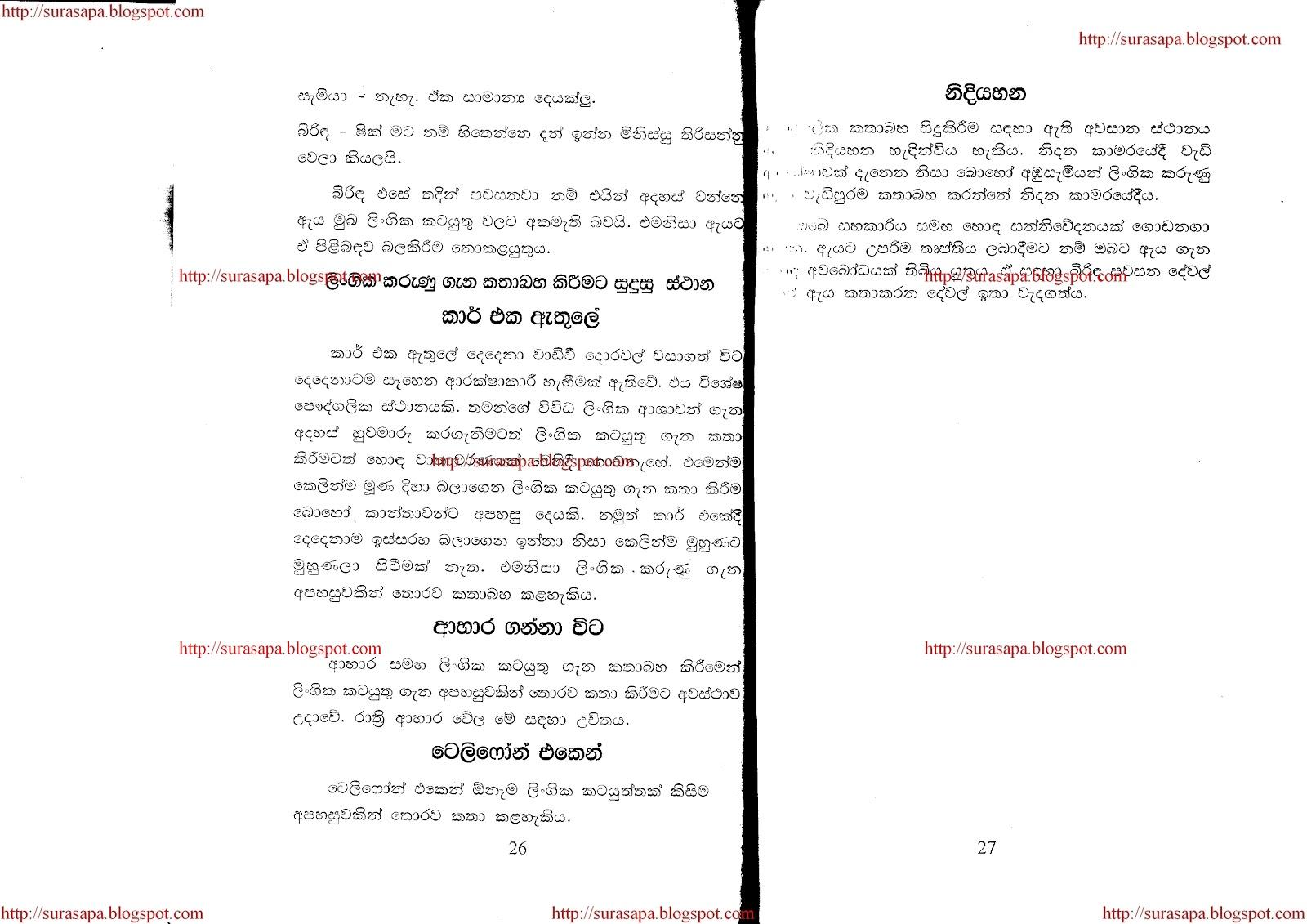 Sinhala Wal Kello Heluwen | newhairstylesformen2014.com