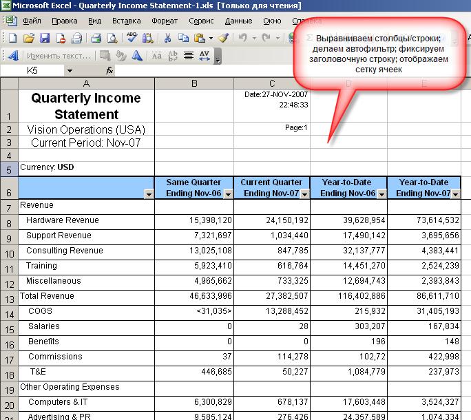 шаблоны таблиц в Excel скачать бесплатно - фото 2