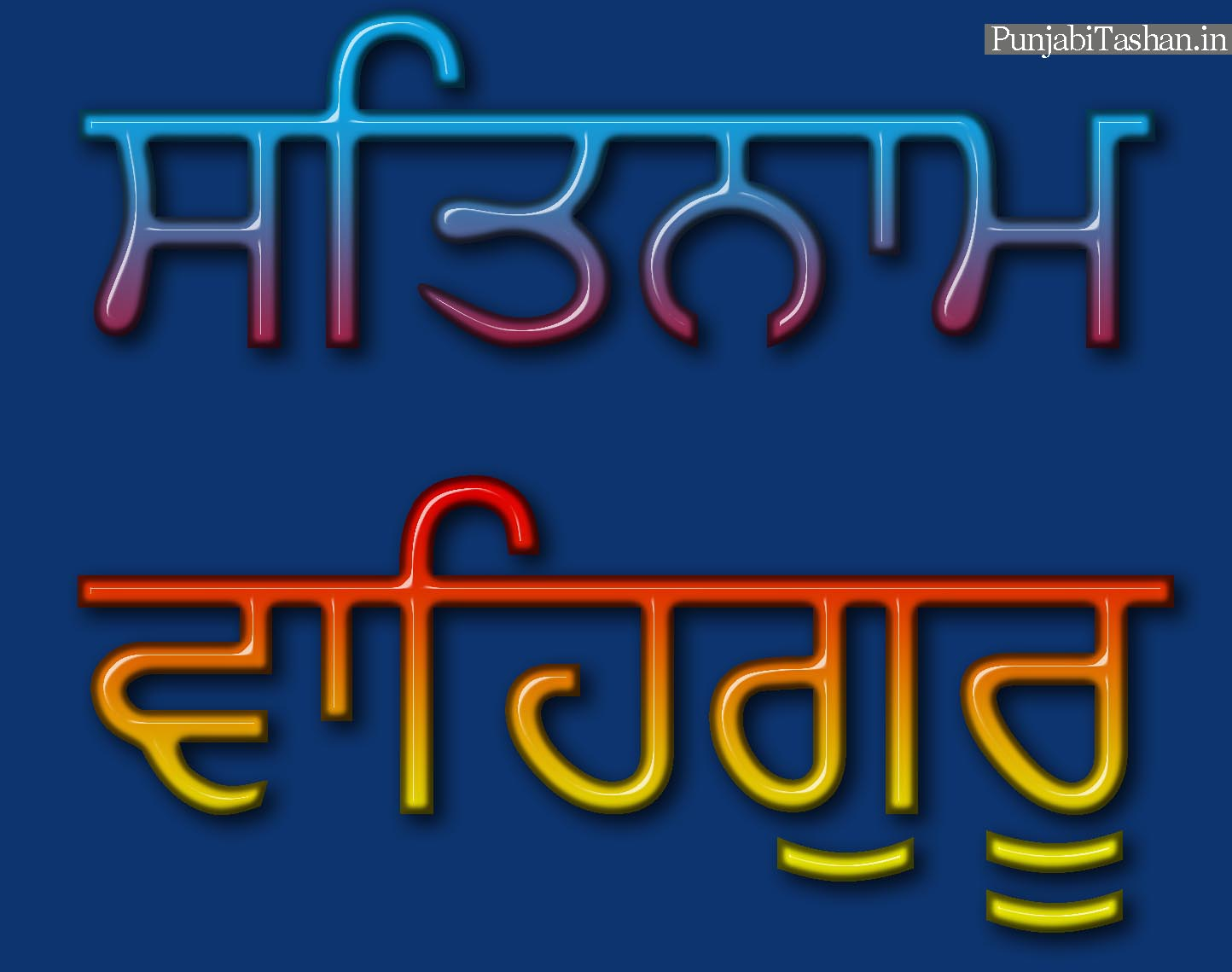 Free Download Wallpapers Satnam Waheguru Sikh Ments Khanda Sikhism ...