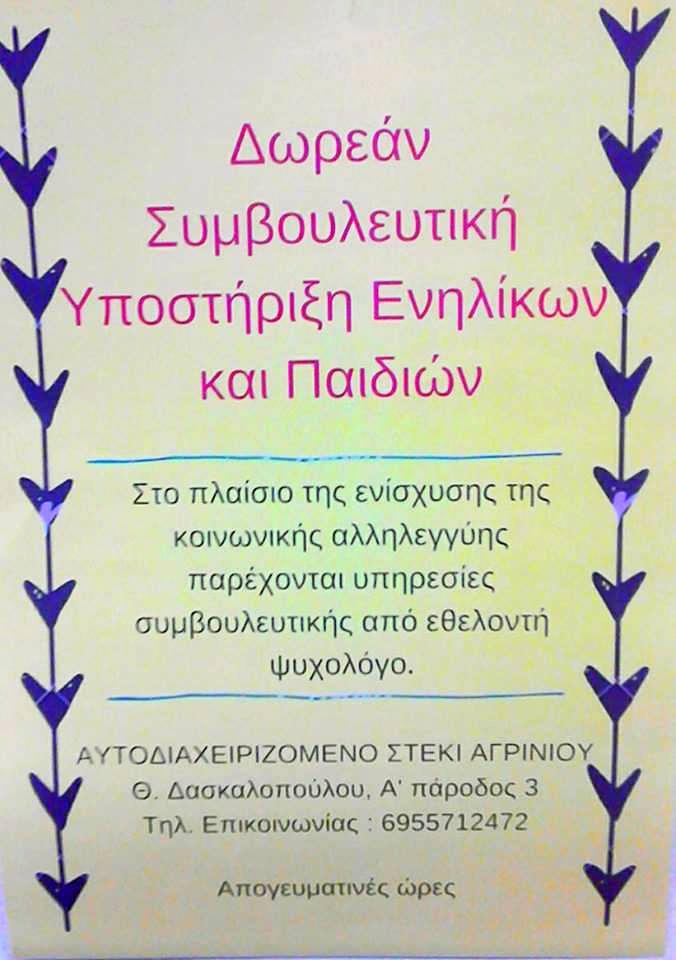 Πρωτοβουλία συγκρότησης δικτύου κοινωνικής αλληλεγγύης