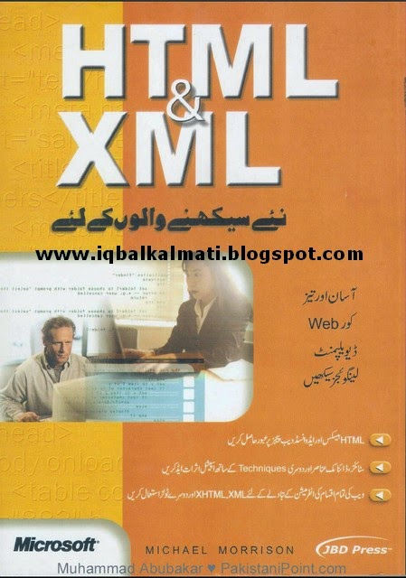 HTML & XML Urdu Tutorial Book Free Download