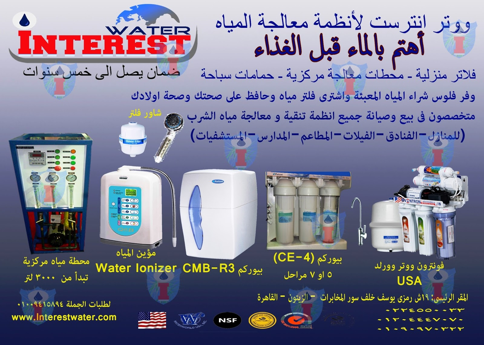 Flyer For Interest Water