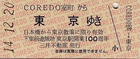 COREDO室町(三井不動産) 記念レプリカ硬券
