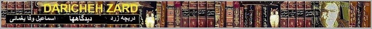 دیدگاهها. اسماعیل وفا یغمائی