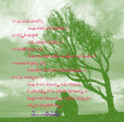 Best Love Poems (Naa Prema Kavithalu)