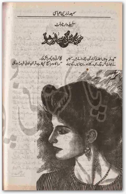 Meri zindagi mein loat aa by Samhia Zareen Abbassi Online Reading