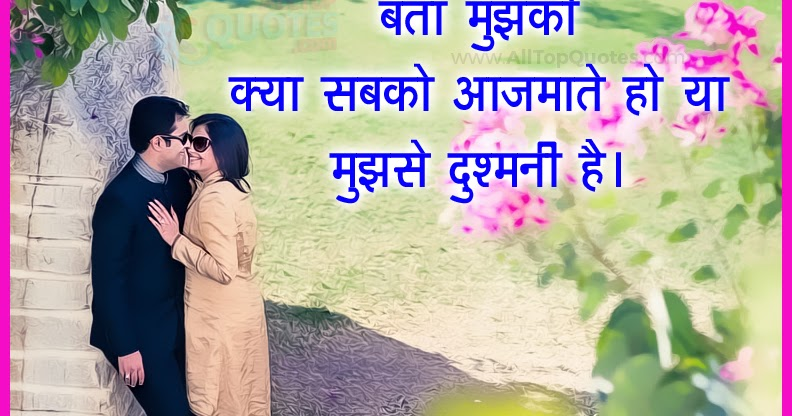 cute hindi love quotes with images in hindi language free