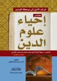 مختصر إحياء علوم الدين - كتابي أنيسي