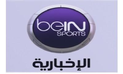 تردد قناة بى ان سبورت الإخبارية المفتوحة الجديد على النايل سات 2015 , تردد قناة beIN SPORTS News الاخبارية