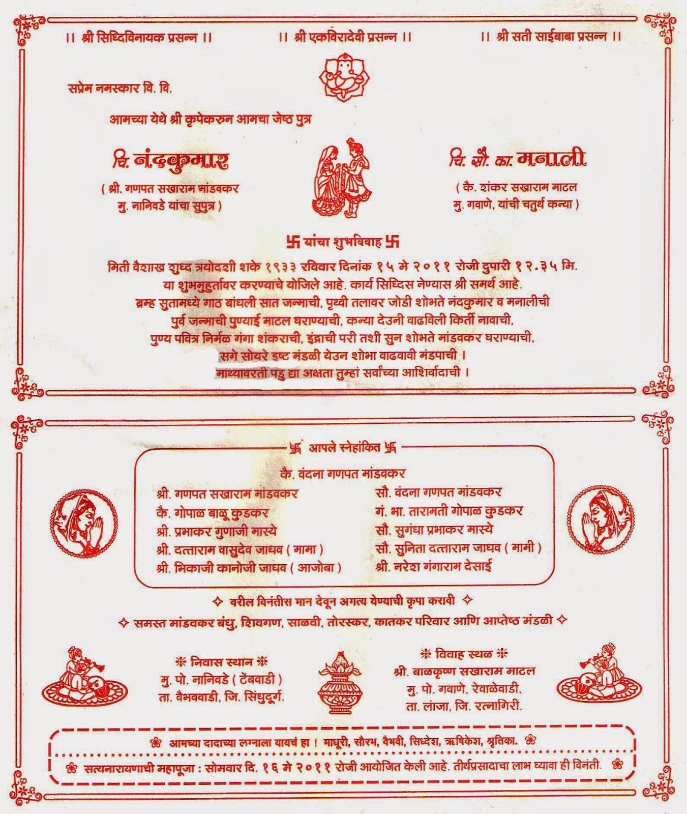 Gujarati wedding invitation wording format matter lagna
