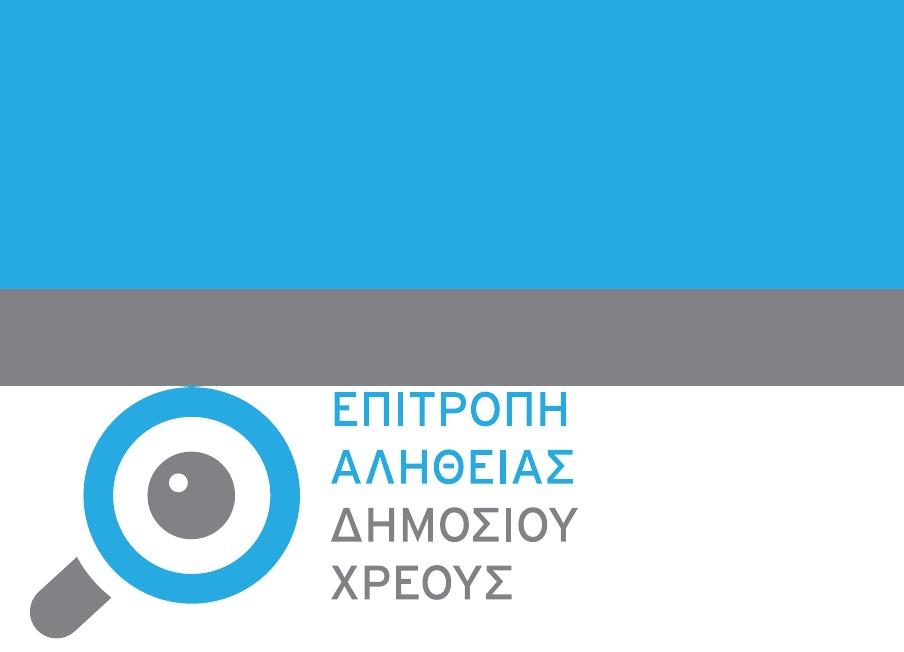 """Η προκαταρκτική έκθεση της """"Επιτροπής Αλήθειας Δημοσίου Χρέους"""" -  Ιούνιος 2015"""