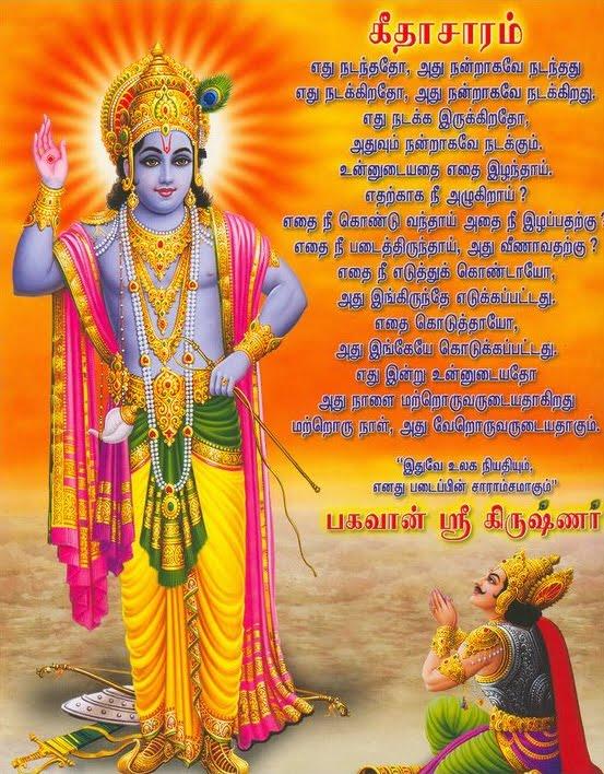 கீதா சாரம்