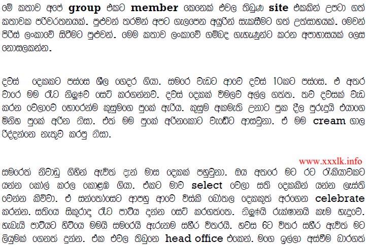 Sinhala Wela Katha 2011