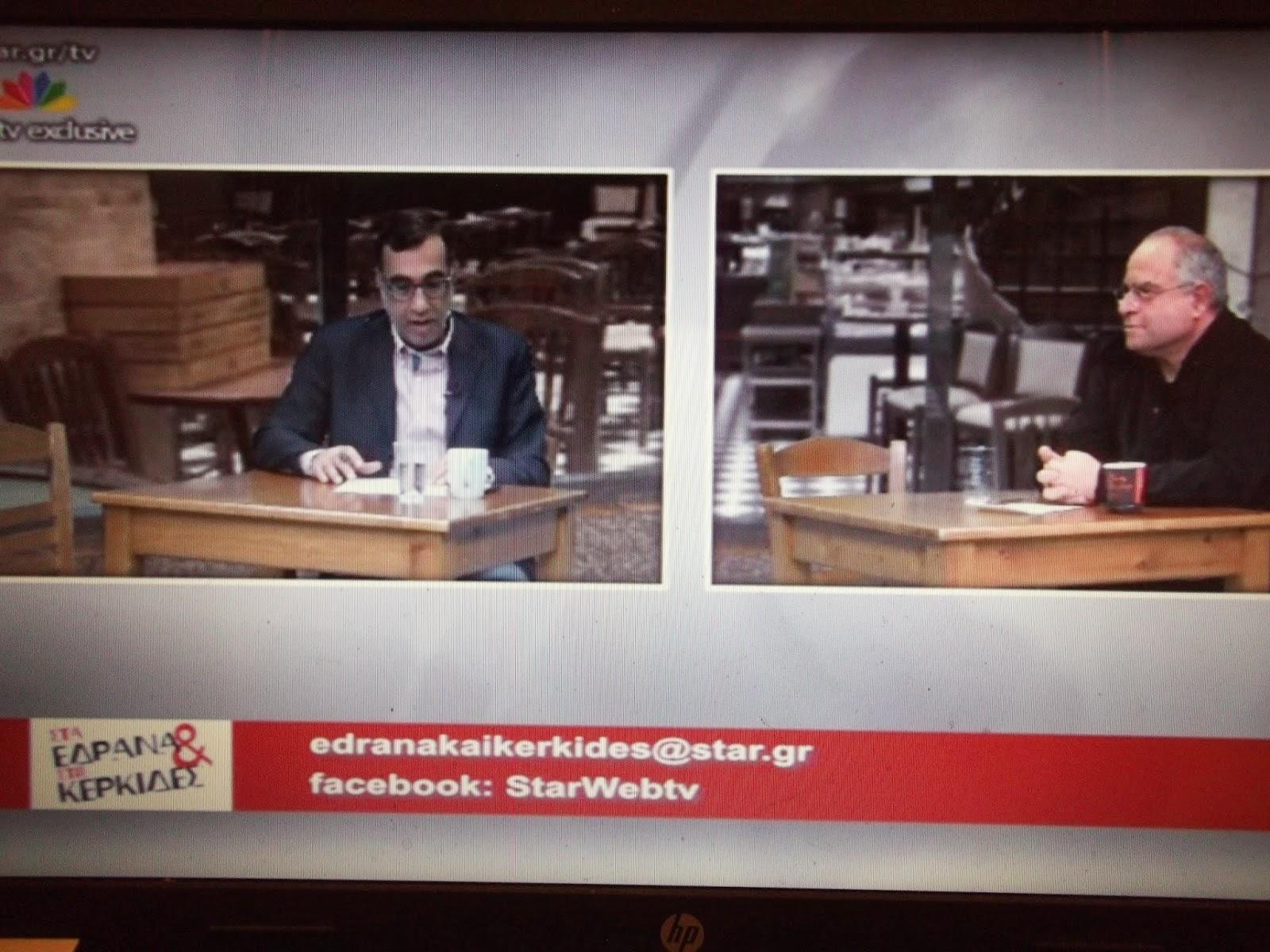 Εκπομπή:Στα έδρανα και τις κερκίδες