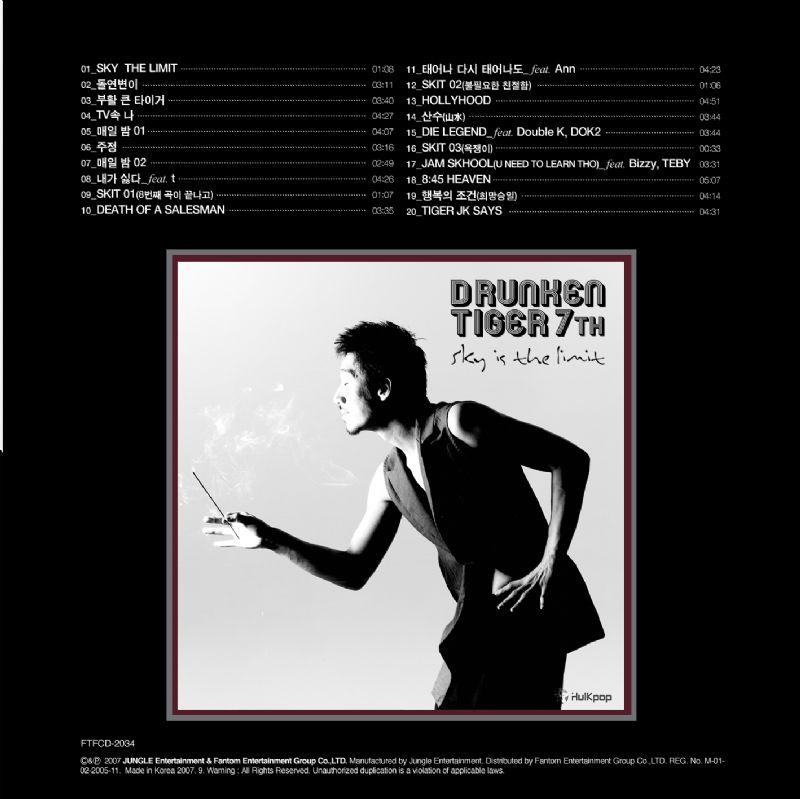 Drunken Tiger – Vol.7 Sky Is The Limit