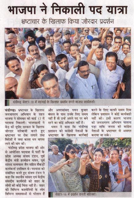 चंडीगढ़ सेक्टर-18 में मंहगाई के खिलाफ प्रदर्शन करते भाजपा नेता सत्यपाल जैन व् अन्य नेता व् कार्यकर्ता।