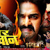 Veer Balwaan (2013) Bhojpuri Movie First Look Poster -  Pawan Singh & Subhi Sharma