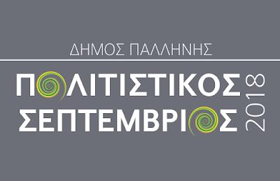 Πολιτιστικός Σεπτέμβρης Δήμου Παλλήνης