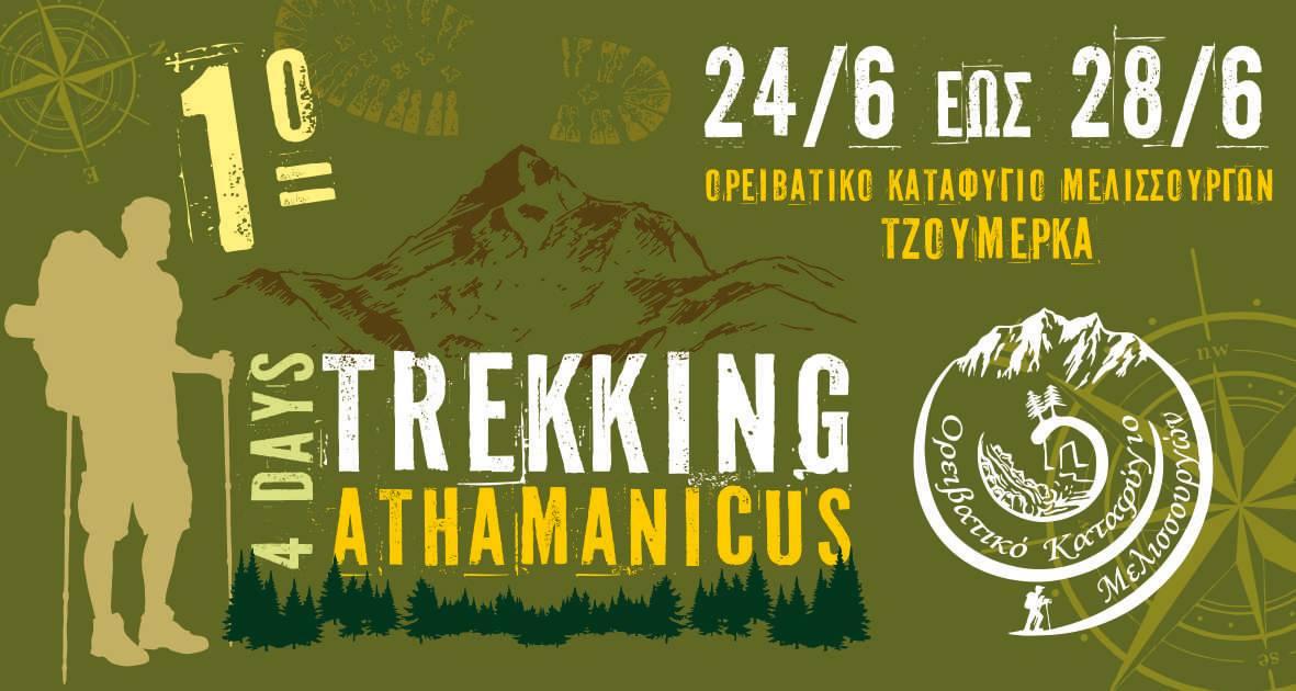 Trekking Athamanicus