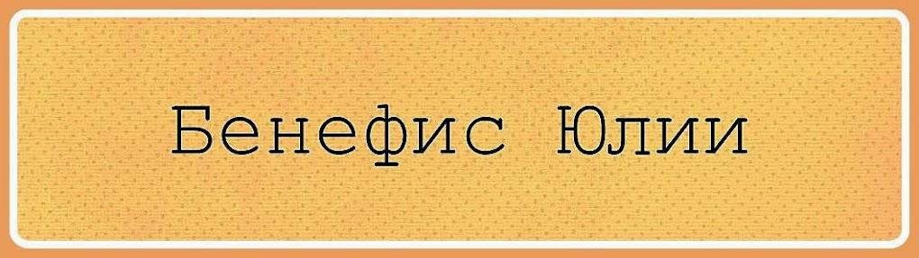 Бенефис Юлии