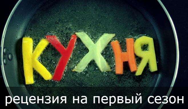 """Рецензия на первый сезон сериала """"Кухня"""""""