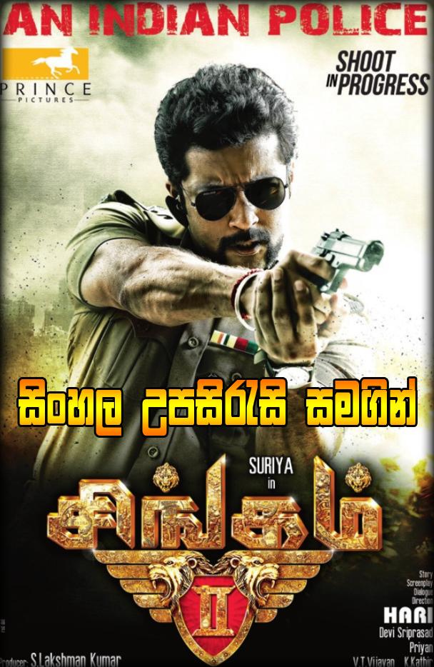 Singam 2 2013 sinhala subtitle movie sinhala subtitled films