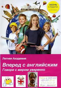 Даю уроки английского языка в любом районе Москвы и Санкт-Петербурга