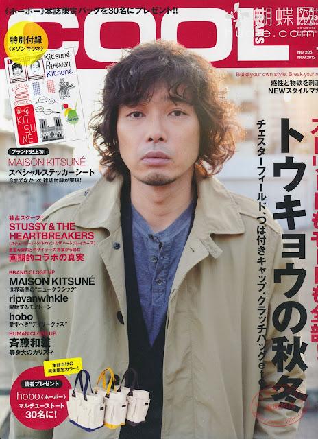 COOL TRANS クールトランス November2012年11月号 斉藤和義 Kazuyoshi Saito japanese street magazine scans