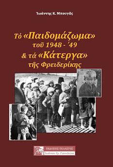 ΙΩΑΝΝΗΣ ΜΠΟΥΓΑΣ : ΤΟ ΠΑΙΔΟΜΑΖΩΜΑ ΤΟΥ 1948-49 ΚΑΙ ΤΑ ΚΑΤΕΡΓΑ ΤΗΣ ΦΡΕΙΔΕΡΙΚΗΣ
