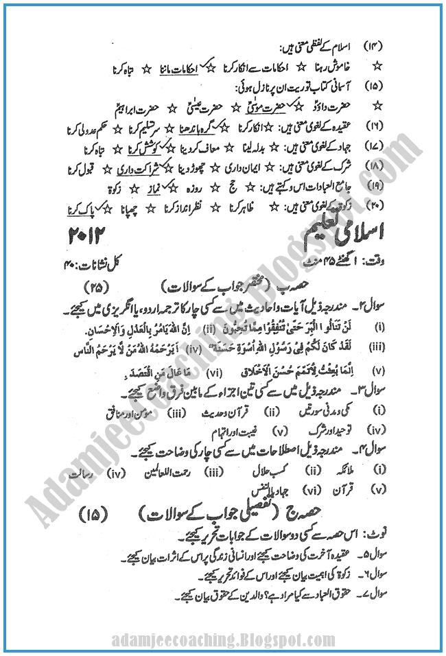 Islamiat-2012-past-year-paper-class-XI