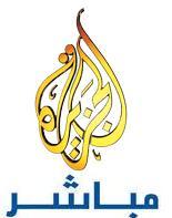 مشاهدة قناة الجزيرة مباشر Al jazira Mobachir, مشاهدة البث المباشر لقناة Al jazira Mobachir