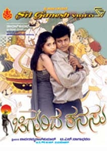 Chigurida Kanasu (2003) - Kannada Movie