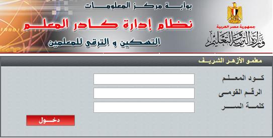 الاكاديمية المهنية - تفتح باب التسجيل لتسكين معلمى الازهر الشريف نهايتة 2 / 7 / 2015