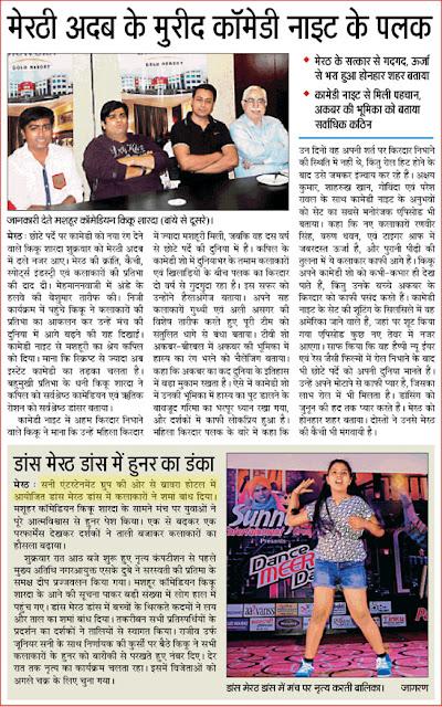 Dainik Jagran Meerut News
