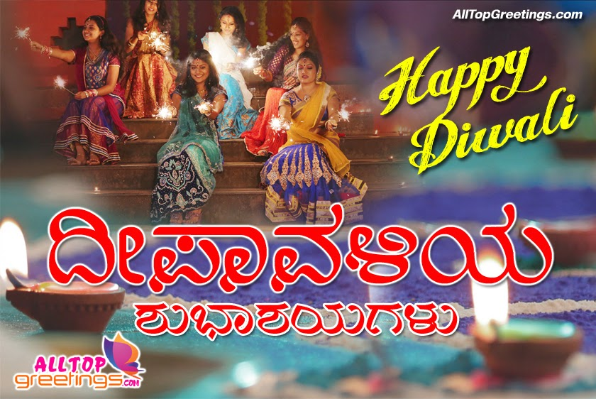 karnataka-deepavali-greetings