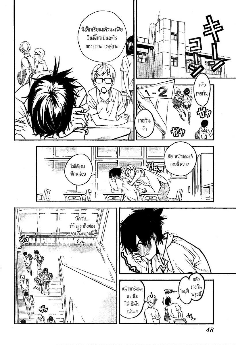 อ่านการ์ตูน Pajama na Kanojo 1 ภาพที่ 25